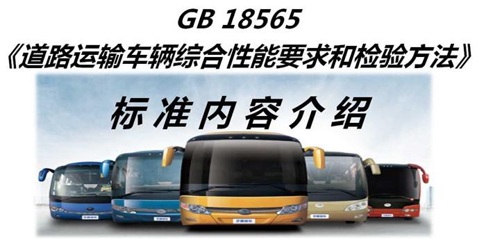 GB18565-2016道路运输车辆综合性能和检验方法