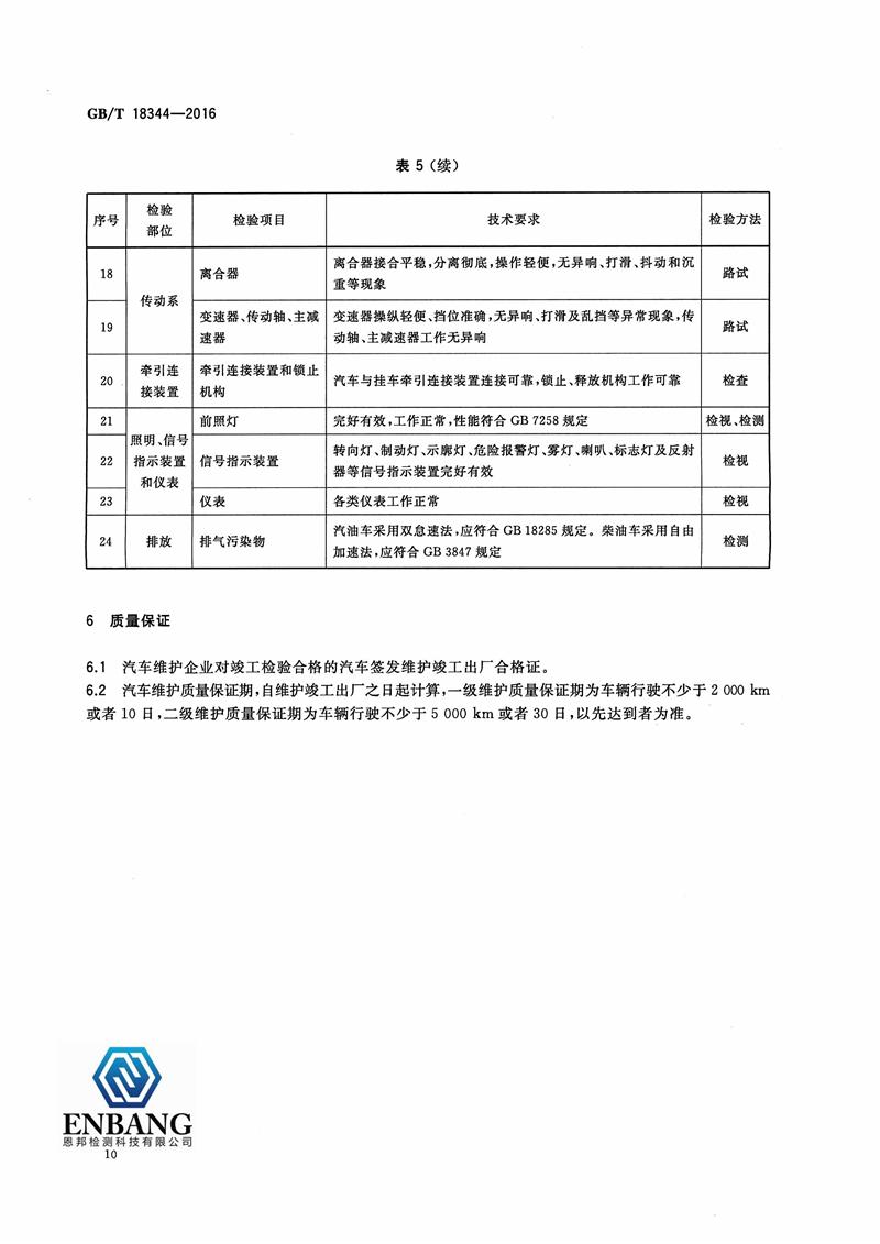 GB/T 18344-2016 汽车维护、检测、诊断技术规范