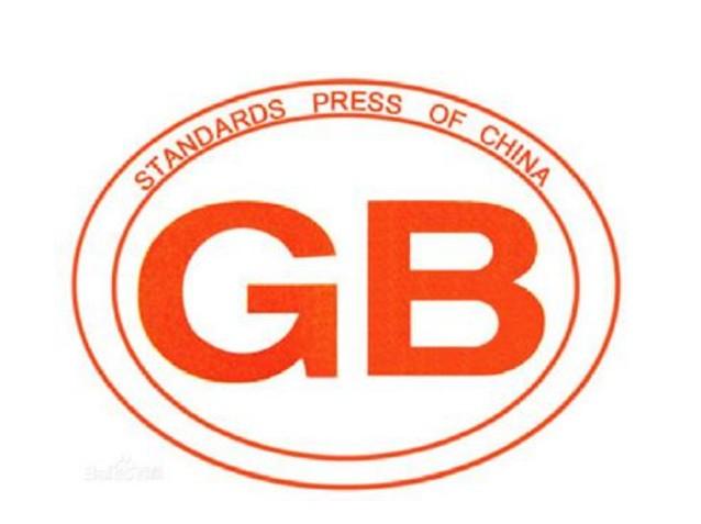 GB38900-2020 <<w88下载安全技术检验项目和方法>>